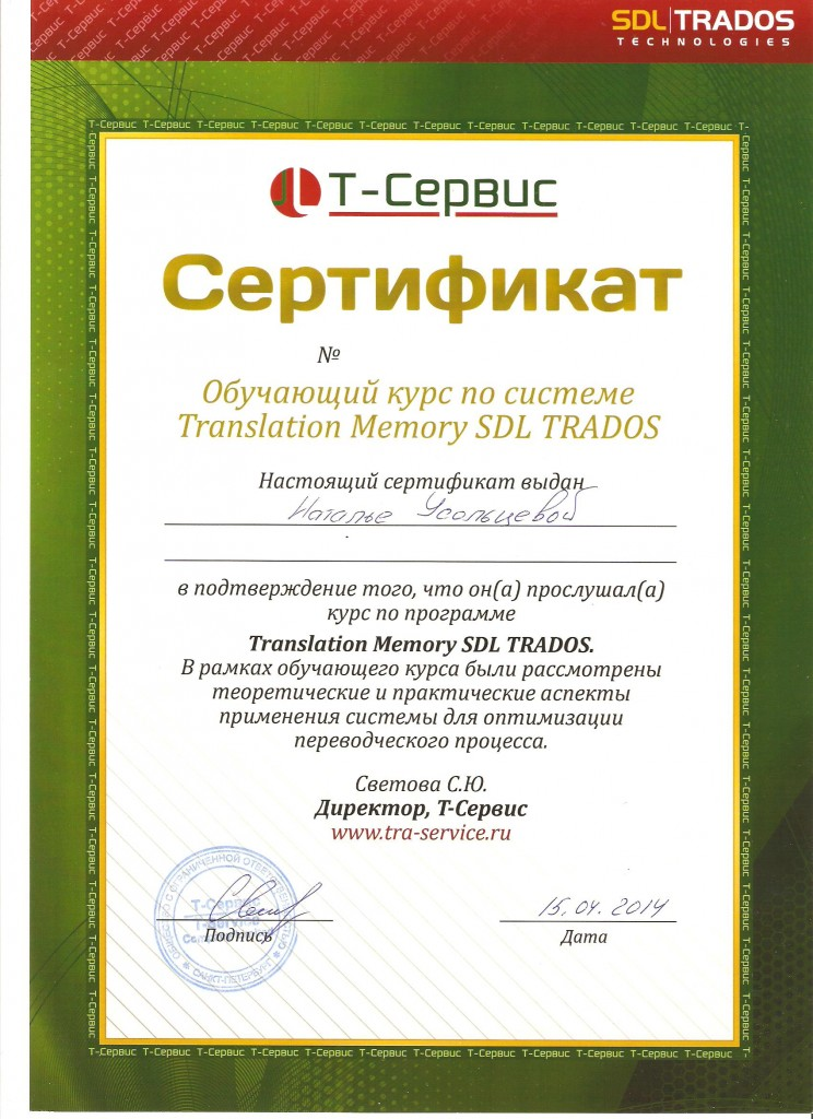 Обучающий курс по системе Translation Memory SLD TRADOS