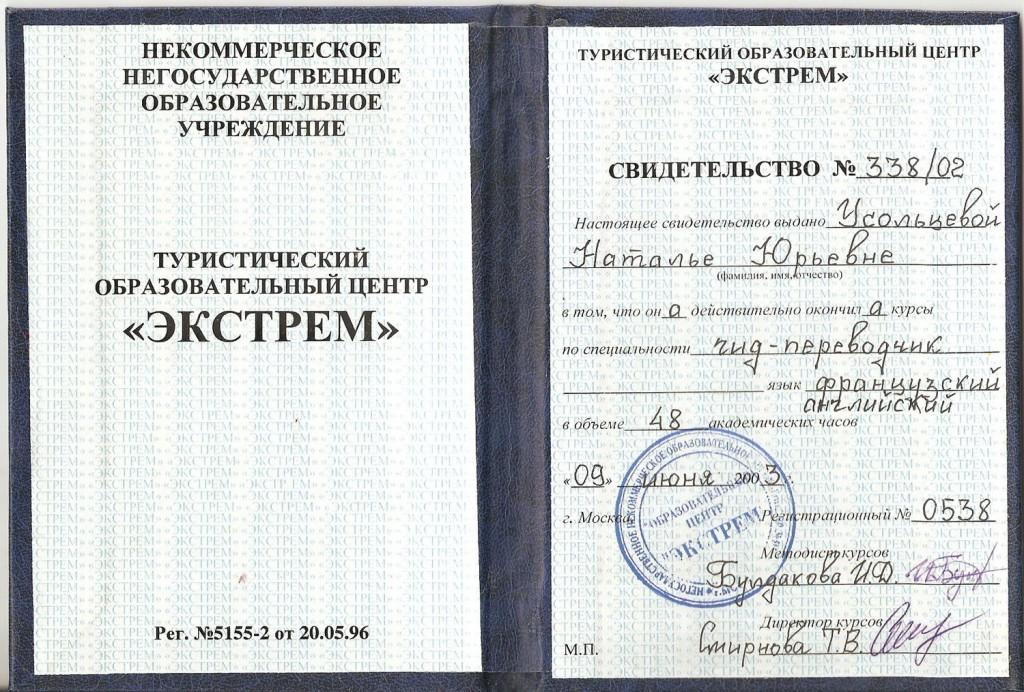 Свидетельство о получении квалификации гида-переводчика