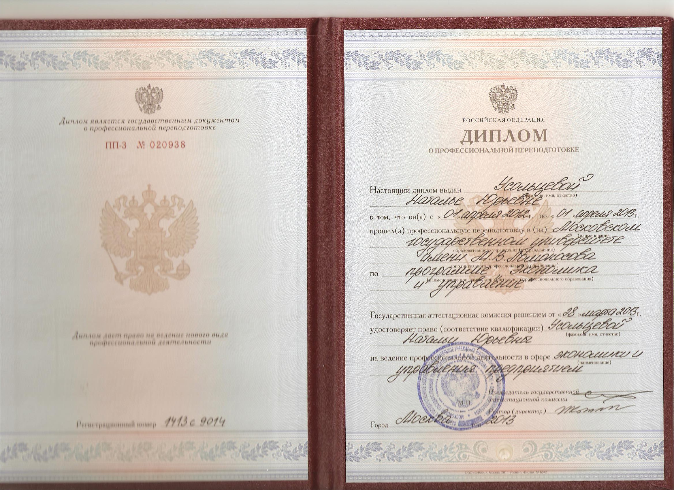 Диплом МГУ в Санкт-Петербурге
